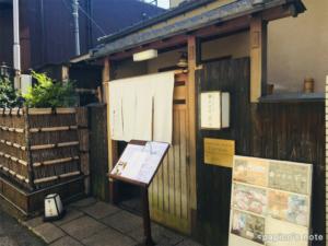 旦那の誕生日に神楽坂 前田で生麩の懐石料理を食べました。