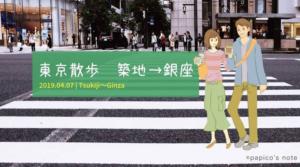 東京散歩「築地〜銀座」築地本願寺は観光にもオススメ