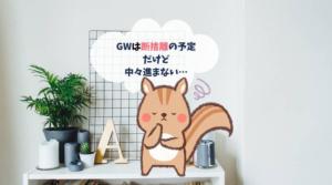 GWは片付けに最適、机の上からやると勢いがつくかも?