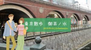 東京散歩・御茶ノ水エリア