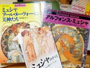 ミュシャについてレポートを書いたので記録:日本人はミュシャが好き?
