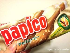好きなアイスはパピコ