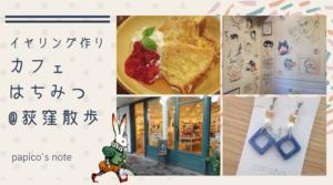 荻窪散歩・イヤリング作りワークショップ、漫画カフェ、はちみつショップ