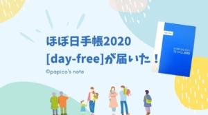 ほぼ日手帳【day-free】を購入!レビューと使い方予定