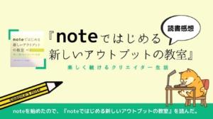 『noteではじめる新しいアウトプットの教室』レビュー