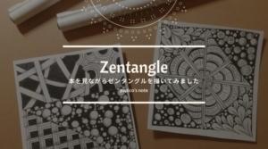 ゼンタングル描き込みブック