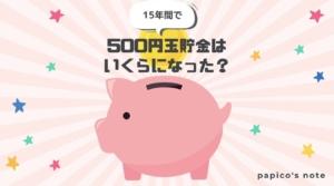 【500円玉貯金】15年間でいくらになってた?驚きの金額!