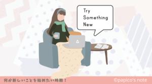何か新しいことを始めたい時期!【新しい趣味】を提案します。