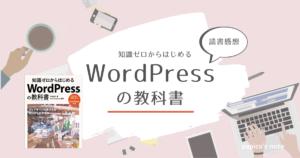 『知識ゼロからはじめるWordPressの教科書』感想