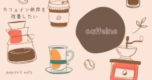 カフェイン依存症を治したい