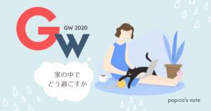 GWの過ごし方2020
