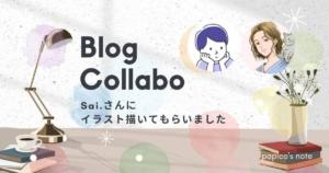ブログコラボ