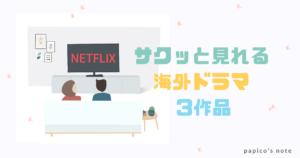 Netflixサクッと見られる海外ドラマ3作品