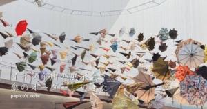 【イイダ傘店】の展覧会「翳す」で傘の注文してきました。届くのは半年後のお楽しみ!