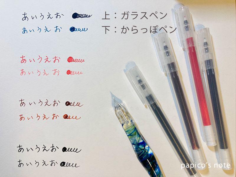 からっぽペンとガラスペンのインクの濃さの違い