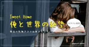 ネットフリックス『スイートホーム俺と世界の絶望』感想