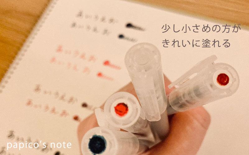 からっぽペン 色の印