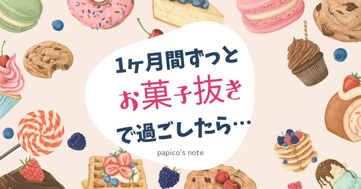 お 菓子 ダイエット
