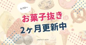 お菓子抜きダイエット2ヶ月更新中